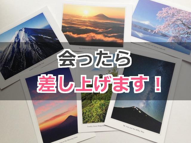 オイに会ったら無料】富士山ポストカードプレゼント企画